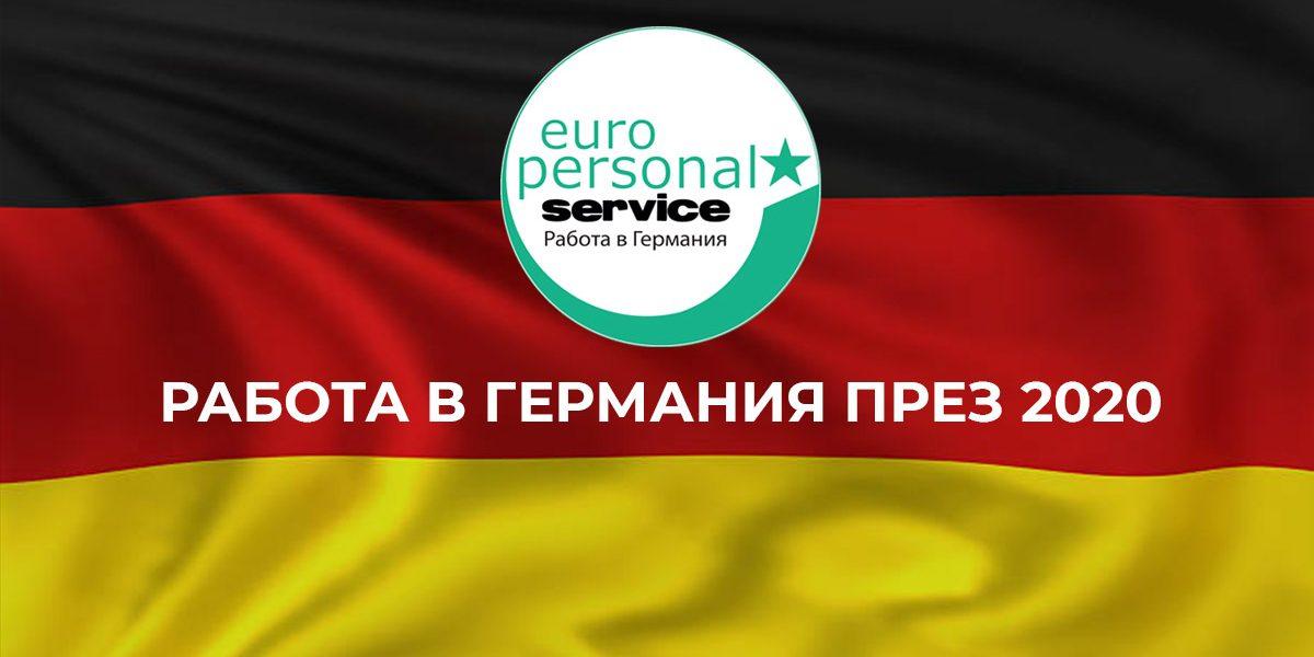 lucrați de acasă pentru germania